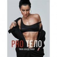 PRO тело, автор Тина Канделаки