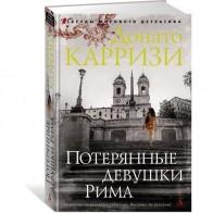 Потерянные девушки Рима, автор Карризи Донато - Лучшие детективы