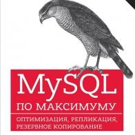 MySQL по максимуму — купить в интернет-магазине OZON с быстрой доставкой