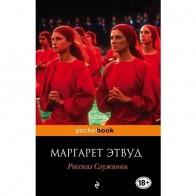 Рассказ Служанки, автор Маргарет Этвуд
