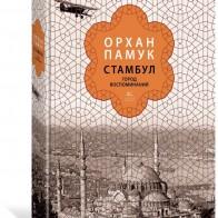 Стамбул. Город воспоминаний (подарочное издание) - Книги о путешествиях