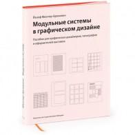 Модульные системы в графическом дизайне, автор Йозеф Мюллер-Брокманн