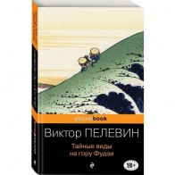 Тайные виды на гору Фудзи, автор Виктор Олегович Пелевин - Пелевин и Тайные виды на гору Фудзи