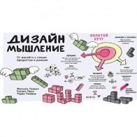 Дизайн-мышление. От инсайта к новым продуктам и рынкам, автор Михаэль Леврик