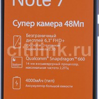 Смартфон XIAOMI Redmi Note 7 64Gb,  синий