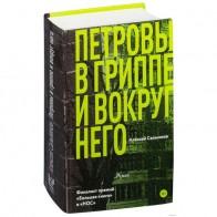 Петровы в гриппе и вокруг него, автор Алексей Сальников