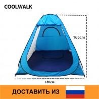 3550.13 руб. |RU доставка палатка для зимней рыбалки Pop Up Shower палатка для ванны ветрозащитная водостойкая зимняя рыбалка палатки на льду Кемпинг походная палатка-in Палатки from Спорт и развлечения on Aliexpress.com | Alibaba Group