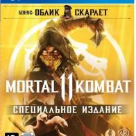 Купить Игра PLAYSTATION Mortal Kombat 11. Специальное Издание,  RUS (субтитры) в интернет-магазине СИТИЛИНК, цена на Игра PLAYSTATION Mortal Kombat 11. Специальное Издание,  RUS (субтитры) (1152546) - Москва