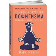Тонкое искусство пофигизма, автор Марк Мэнсон - Все, что тебе сейчас нужно
