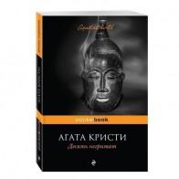 Десять негритят, автор Кристи Агата - Лучшие детективы