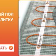 Купить Теплые полы под плитку в Новосибирске