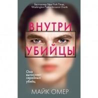Внутри убийцы, автор Майк Омер - Лучшие детективы