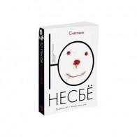 Снеговик, автор Ю Несбё - Лучшие детективы