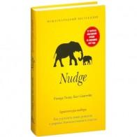 Nudge. Архитектура выбора, автор Касс Санстейн, Ричард Талер
