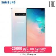 Смартфон Samsung Galaxy S10+ 8+128GB | Скидки до 21200 руб. по купону (20