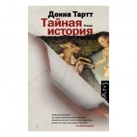 Тайная история, автор Тартт Донна