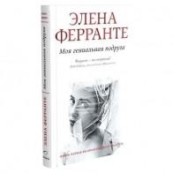 Моя гениальная подруга, автор Элена Ферранте - Мои любимые книги в Республике