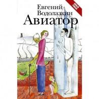 Авиатор, автор Евгений Германович Водолазкин - Мои любимые книги в Республике
