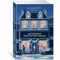 Дневник книготорговца, автор Шон Байтелл - Мои любимые книги в Республике