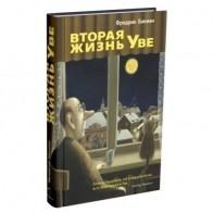 Вторая жизнь Уве, автор Фредерик Бакман - Мои любимые книги в Республике