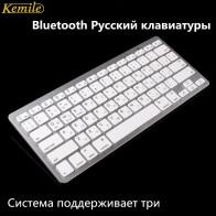 780.11 руб. 40% СКИДКА|Kemile русская Беспроводная Bluetooth 3,0 клавиатура для планшетного ноутбука Смартфон Поддержка iOS Windows Android система серебристый и черный-in Клавиатуры from Компьютер и офис on Aliexpress.com | Alibaba Group