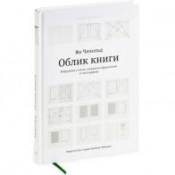Облик книги, автор Ян Чихольд