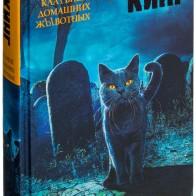 Кладбище домашних животных - на OZ.by
