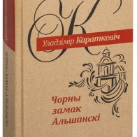 Чорны замак Альшанскi - на OZ.by