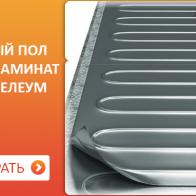Купить Теплые полы под ламинат в Новосибирске - инфракрасный теплый пол купить