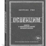 Книга Освенцим.Нацисты и окончательное решение еврейского вопроса (18+) Лоуренс Рис купить на bookovka.com.ua|978-5-389-13525-3