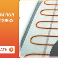 Купить Теплые полы в стяжку в Новосибирске - инфракрасный теплый пол купить