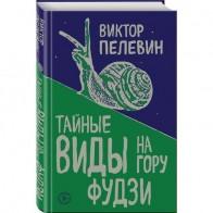 Тайные виды на гору Фудзи, автор Виктор Олегович Пелевин