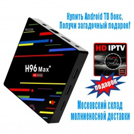 US $31.86 25% OFF|H96 max plus Smart TV box android 8.1 RK3328 4G RAM 32G/64G ROM USB3.0 2.4G/5G Wifi Bluetooth 4.0 Prefix 4k H.265 Media player-in Set-top Boxes from Consumer Electronics on Aliexpress.com | Alibaba Group