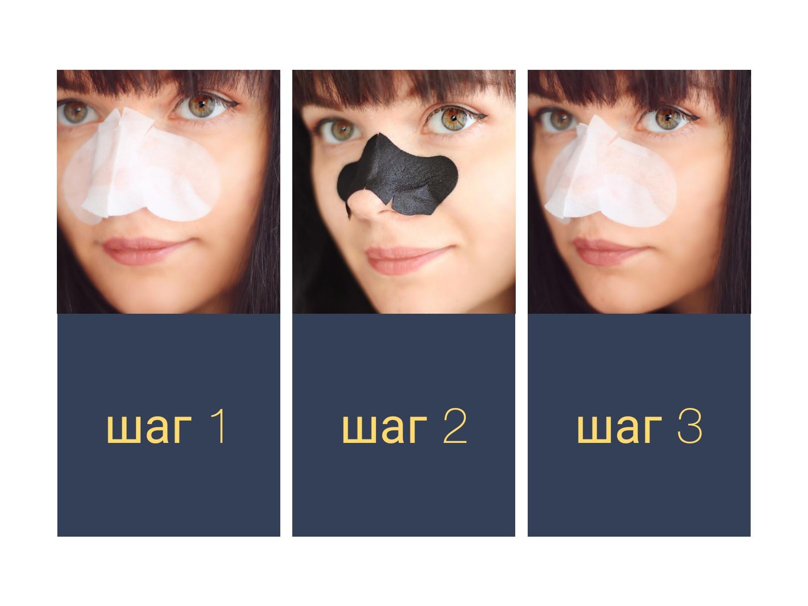 Трехэтапная маска для носа Sumifun