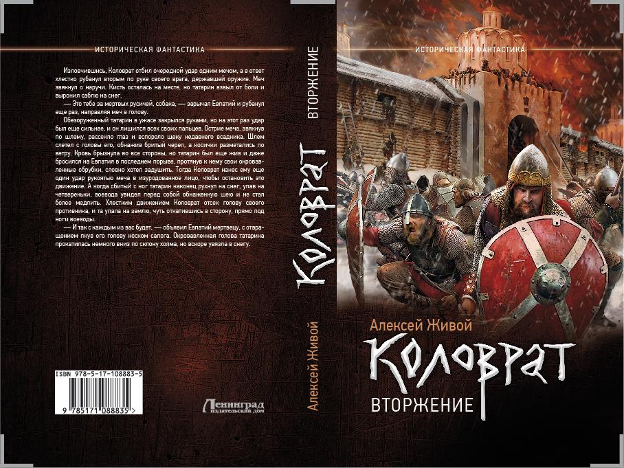 Три лучших книги Алексея Живого