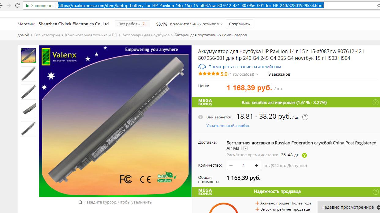 Первый раз с Megabonus и Aliexpress или как я аккумулятор для ноутбука покупал