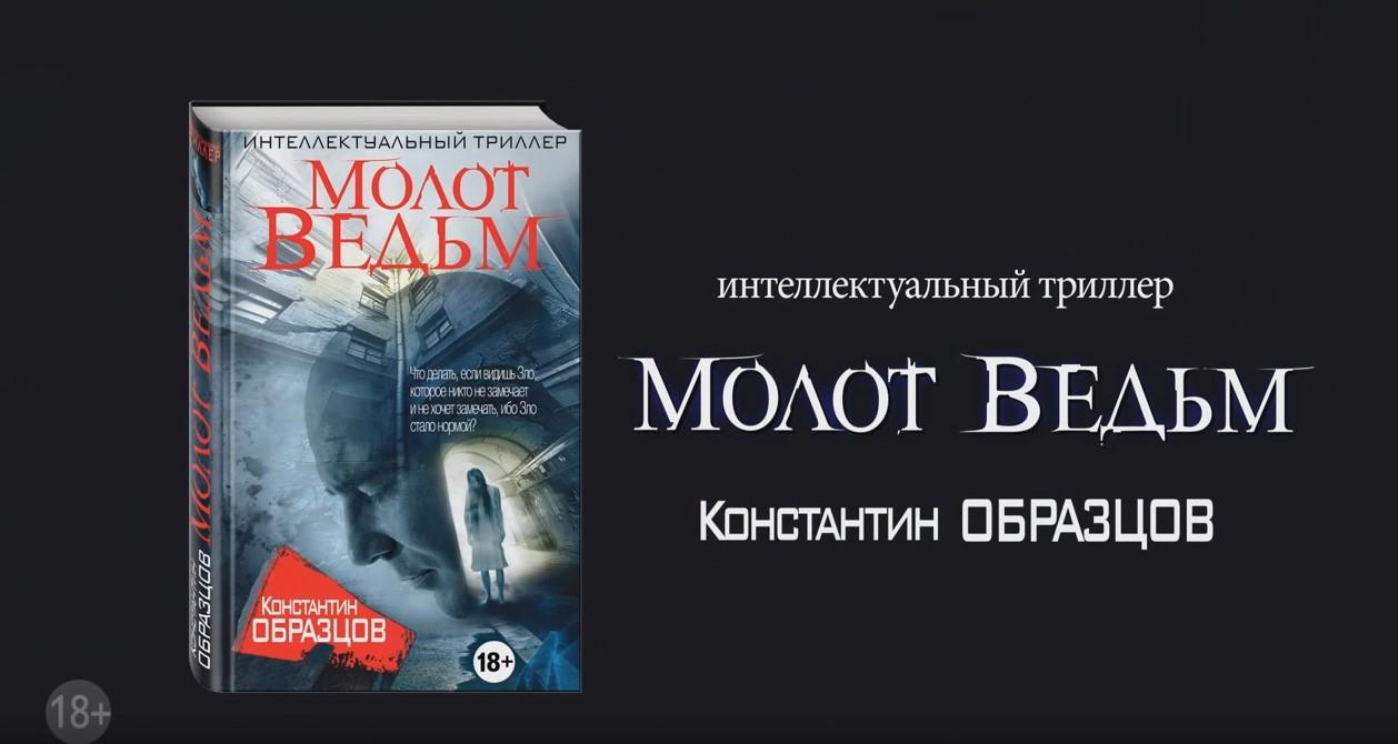 Константин Образцов: Молот Ведьм.
