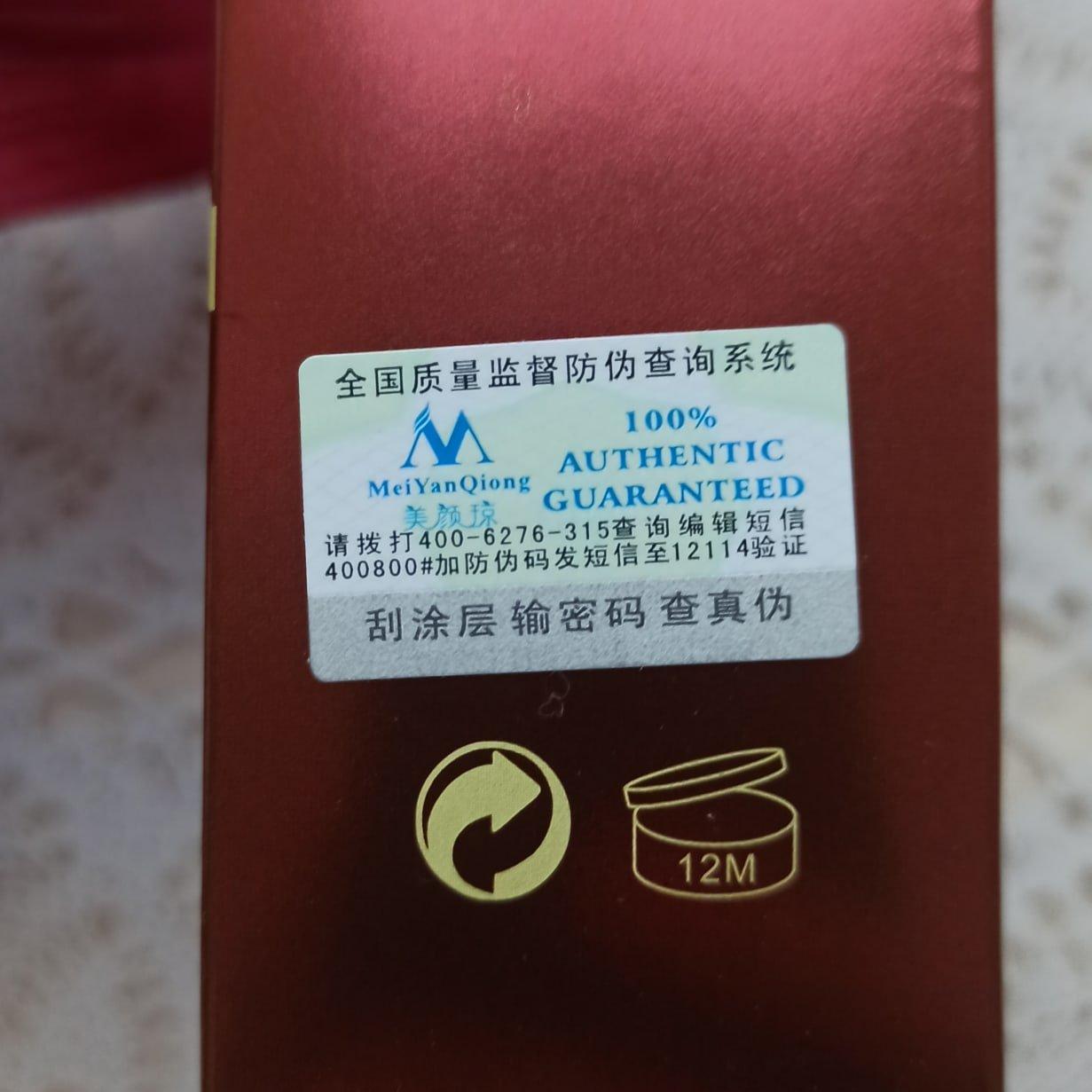 Увлажняющий крем для век от MeiYanQiong - Алиэкспресс