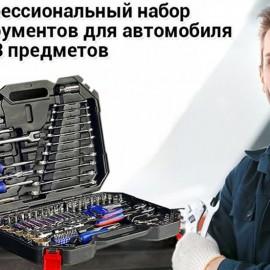 Набор профессиональных инструментов ручного ремонта автомобиля.