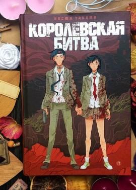 """Книга-легенда, лучшая книга 2018 года - """"Королевская битва"""" К.Таками"""