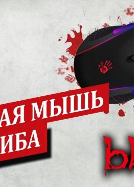 A4Tech Bloody J90 - лучшая мышь для нагиба в любой игре