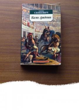 """Книга Генрика Сенкевича """"Камо грядеши"""""""