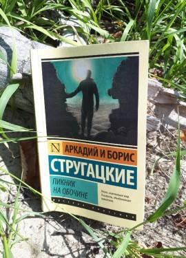 "Книга Аркадия и Бориса Стругацких ""Пикник на обочине"""