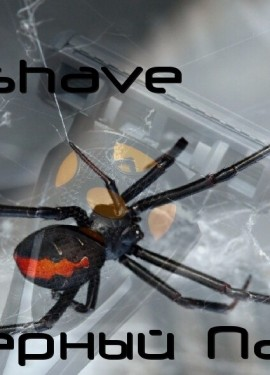 Бритва QShave Черный паук