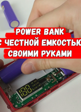 Видеоинструкция, как и на чём собрать power bank при этом хорошо сэкономив !