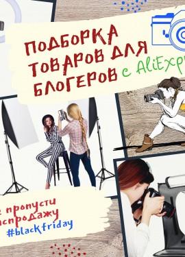 Подборка товаров с Алиэкспресс для блогеров