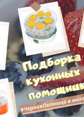 Подборка кухонных помощников из М.Видео
