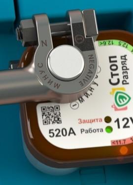 Стоп Разряд. Автоматическое адаптивное устройство защиты аккумулятора от разряда с вибросенсором