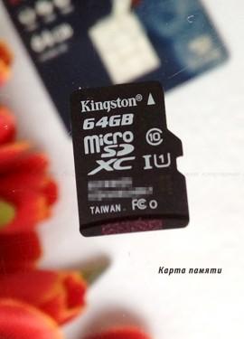 КАРТА ПАМЯТИ KINGSTON 64Гб