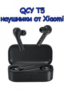 Беспроводные наушники с качественным звуком QCY t5 от Xiaomi